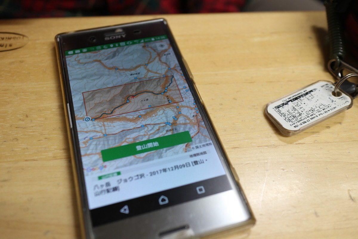 登山アプリ