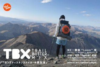 Trail Butter MIX