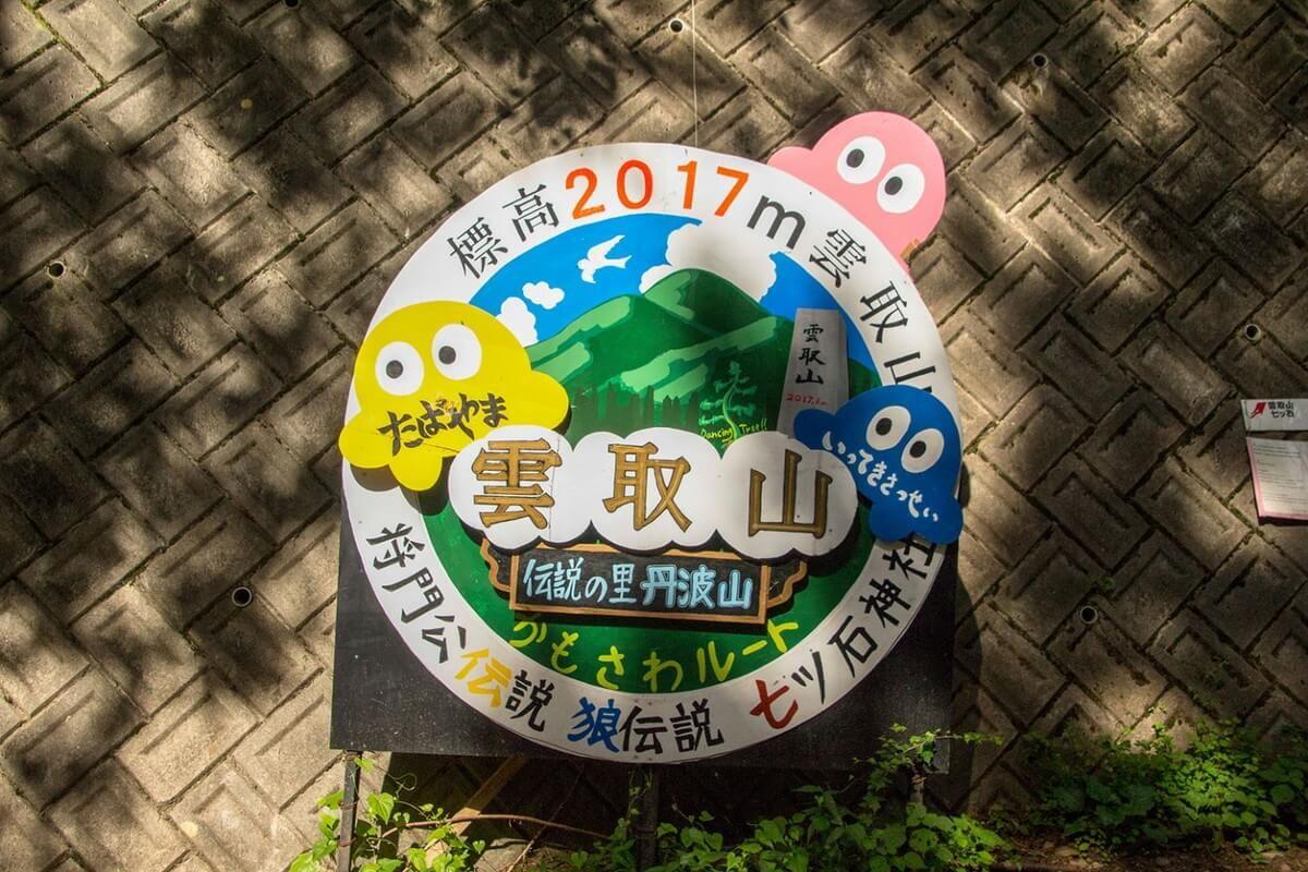 夏7月 雲取山『野菜たっぷりサバ味噌スープ』