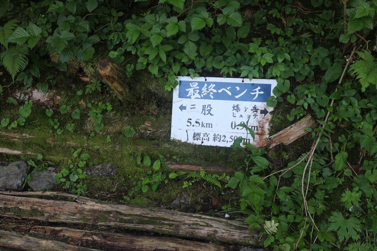 蝶ヶ岳 最終ベンチ