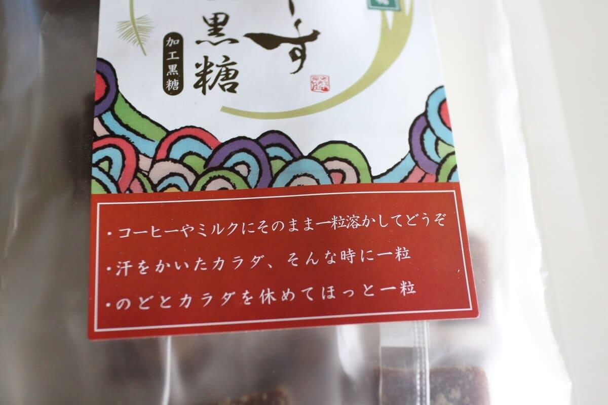 ぬちまーす塩黒糖