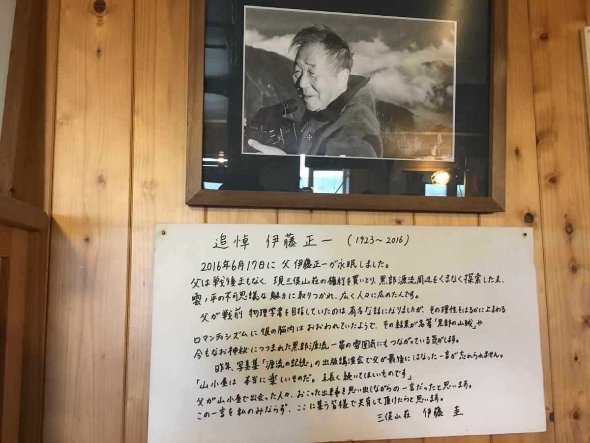 三俣山荘 伊藤正一