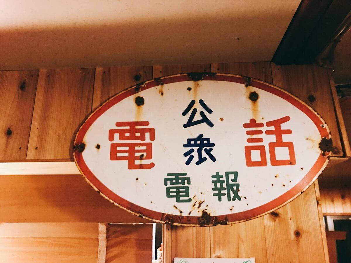三俣山荘の公衆電話