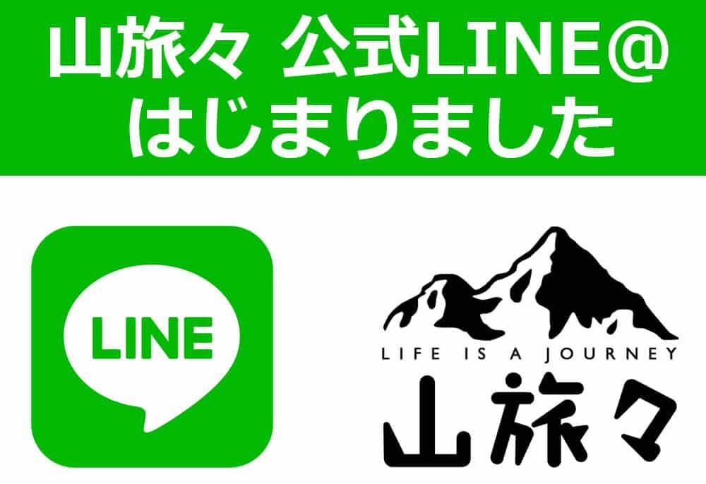山旅々の公式LINEはじまりました。
