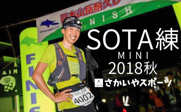 HOKA ONEONE presents『SOTA練 MINI 2018秋』~さかいやスポーツ×小川壮太 定期クリニック~