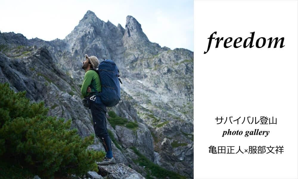 FREEDOM ~サバイバル登山 photo gallery~ 亀田正人×服部文祥 第2回