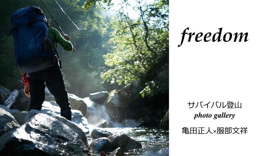 FREEDOM ~サバイバル登山 photo gallery~ 亀田正人×服部文祥 第4回