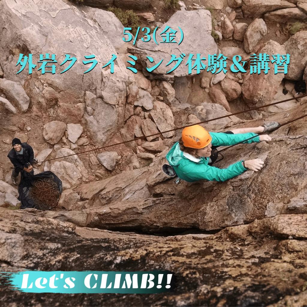 外岩クライミング体験&講習会