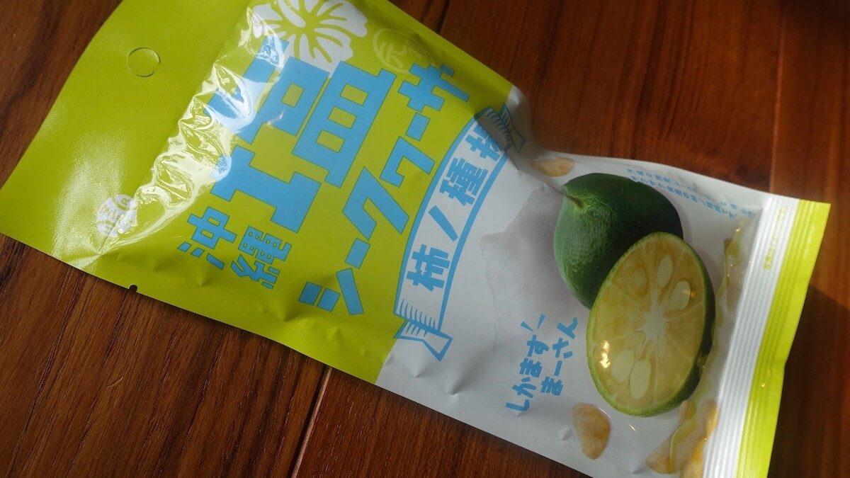沖縄 塩シークヮーサー 柿の種揚