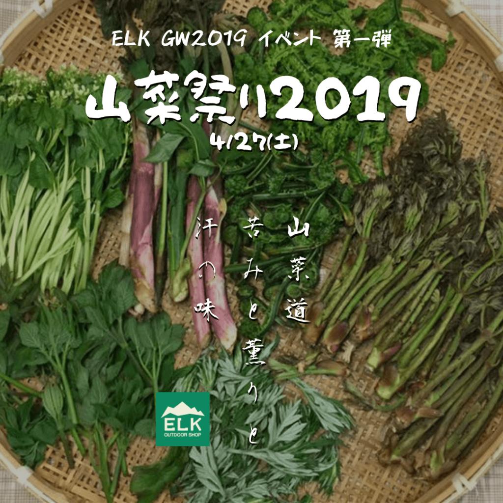 山菜祭り2019