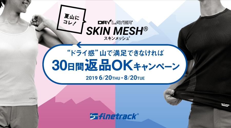 finetrackスキンメッシュ 30日間返品OKキャンペーン