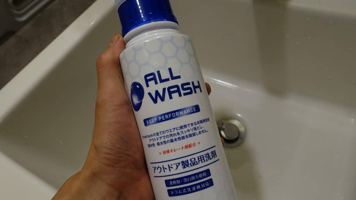 洗濯洗剤ファイントラック「オールウォッシュ」