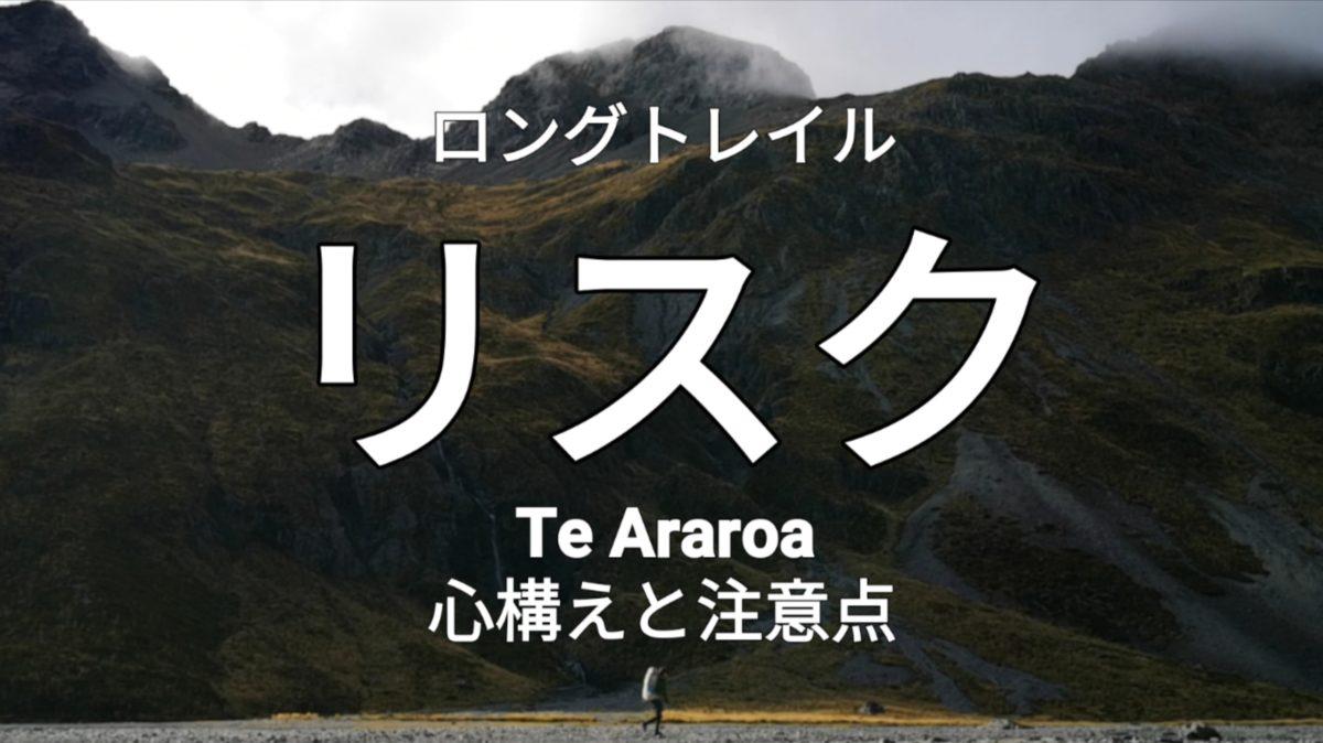 テアラロア ニュージーランド3,000km ロングトレイルのリスクと心構え