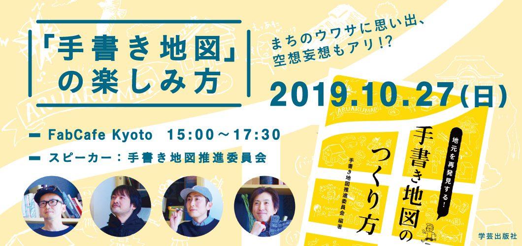 手書き地図の楽しみ方 2019.10.27開催
