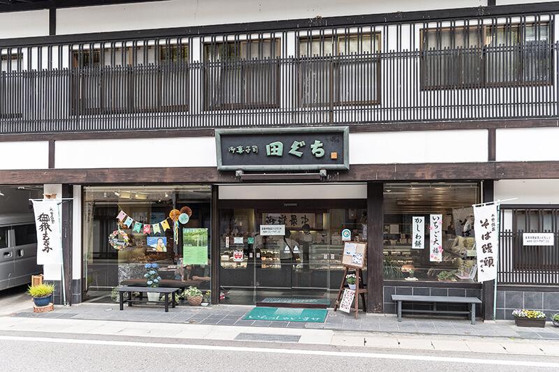 御菓子司 田ぐち