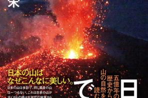五億年の歴史から山の自然を読む『日本の山ができるまで』