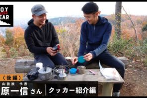 YouTube動画「BOY MEETS GEAR」