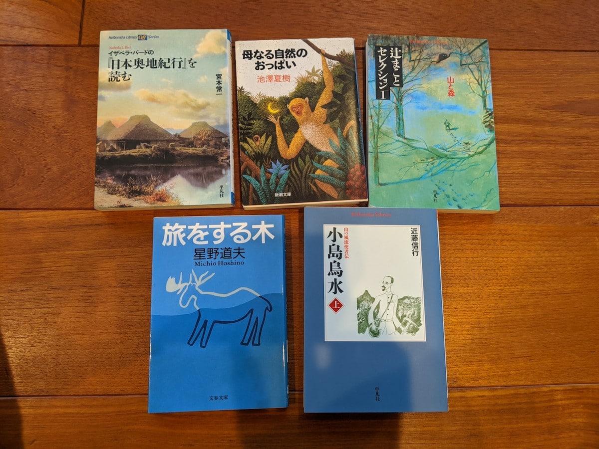 登山好きにおすすめの小説