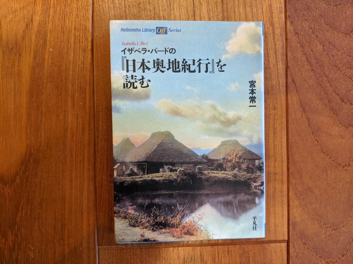 日本奥地紀行-イザベラ・バード