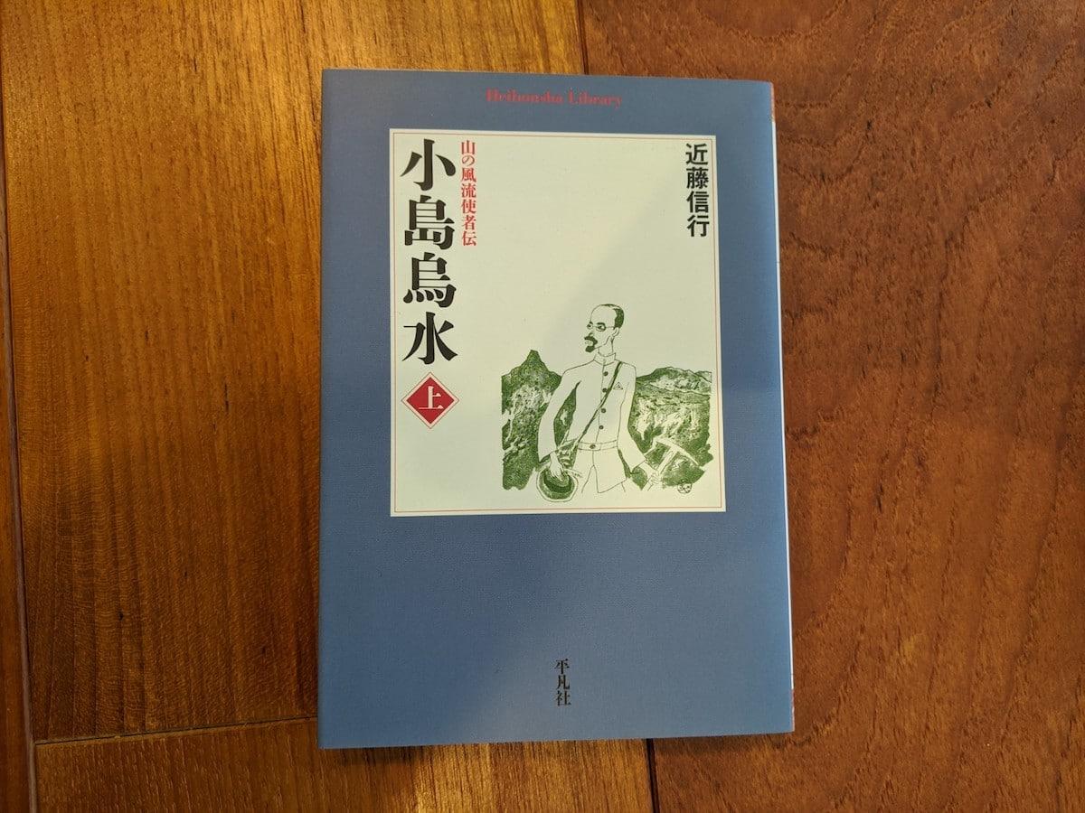 小島烏水-近藤信行