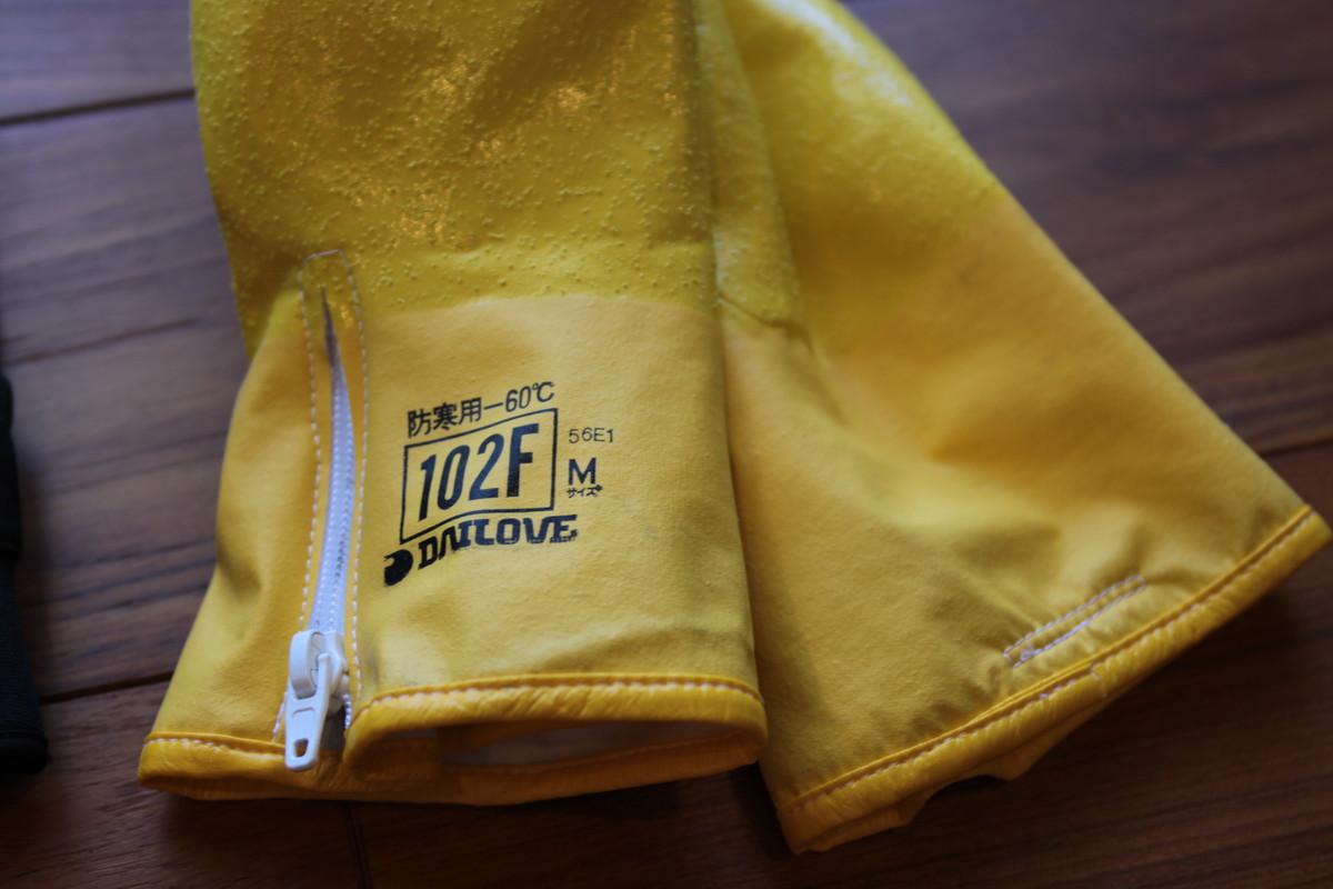 レイングローブ 防寒用手袋 ダイローブ102F