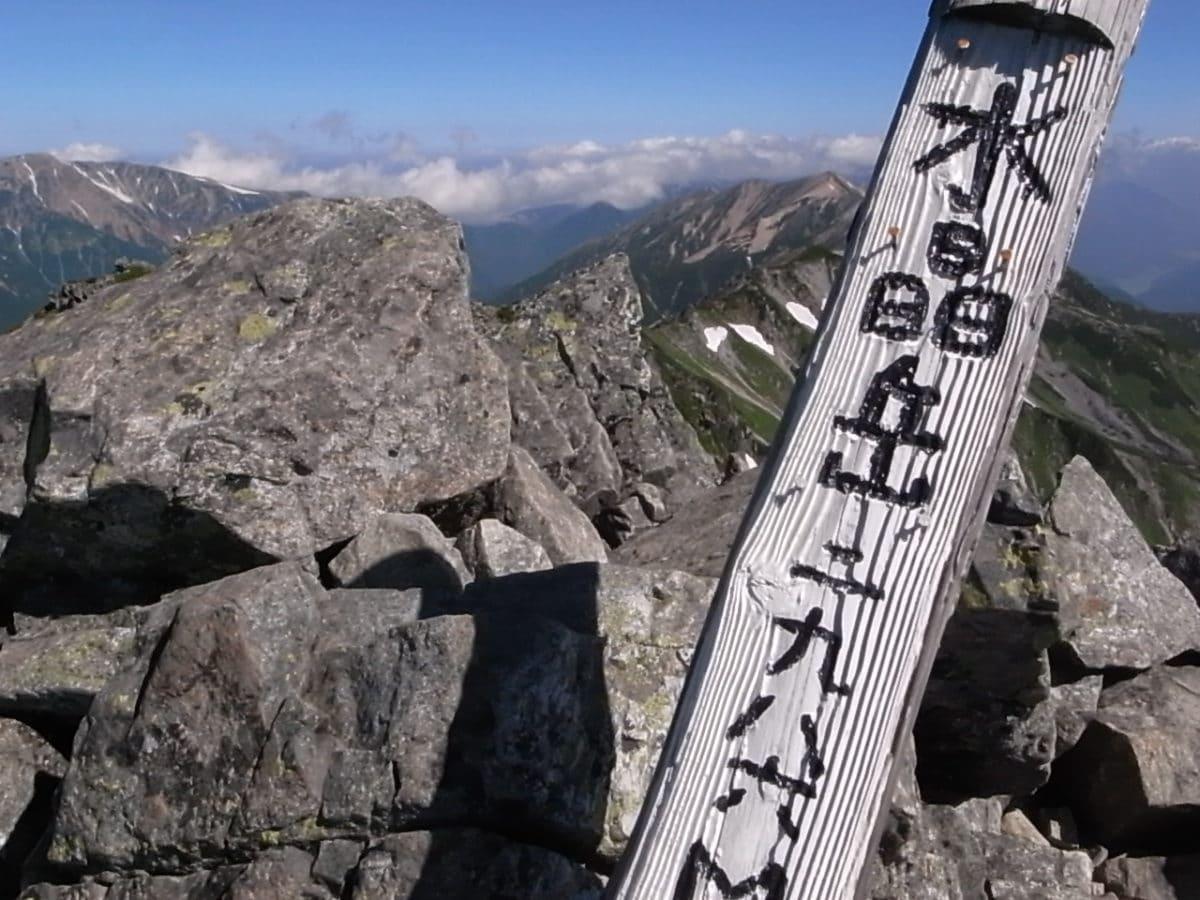 水晶岳(すいしょうだけ)の登山