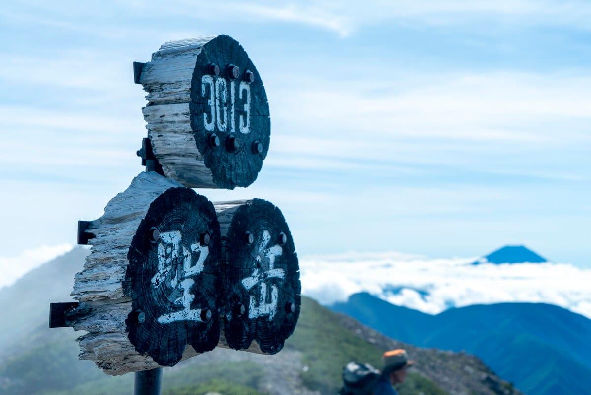 聖岳(ひじりだけ)の登山