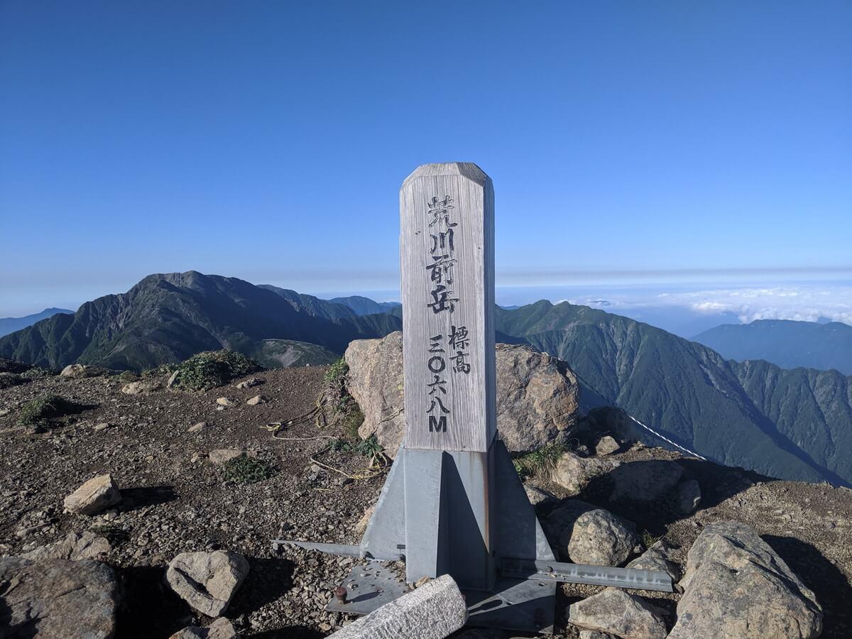 荒川岳(あらかわだけ)の登山
