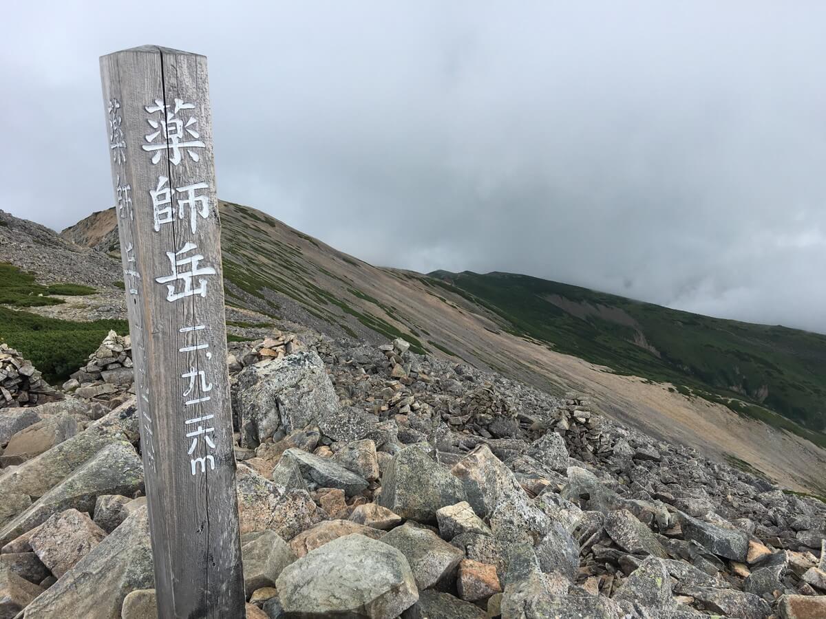 薬師岳(やくしだけ)の登山