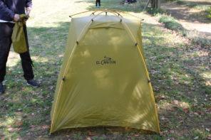 ゼログラム ダブルウォールの軽量テント「エルチャルテン1.5P」