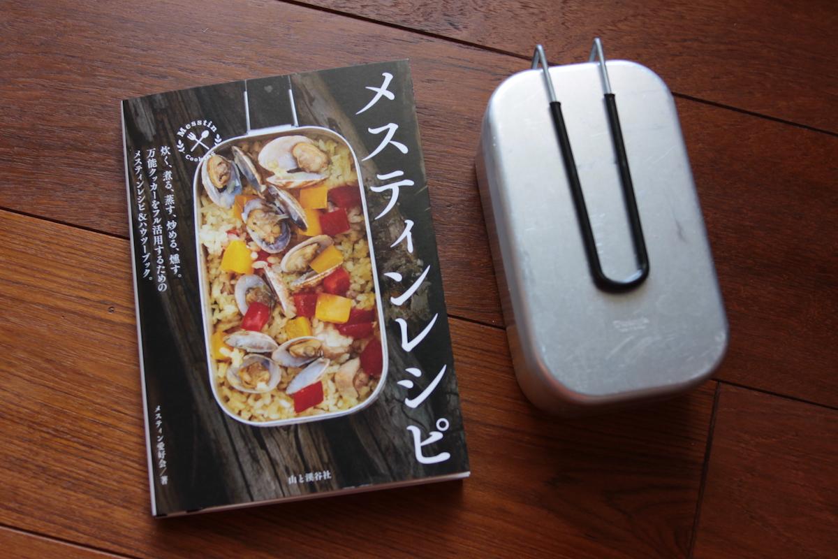 メスティン 炊き込みご飯 レシピ本