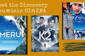 登山好きにおすすめ映画(洋画編)-自宅で楽しむアウトドア