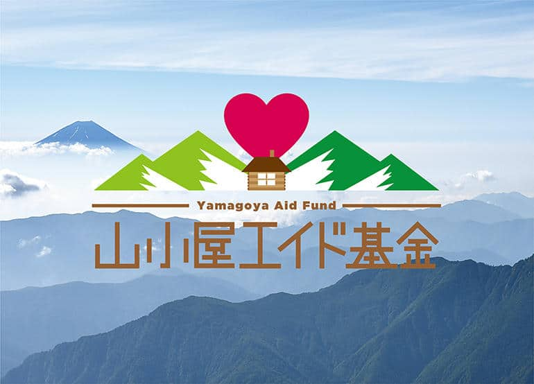 登山の存続を願って山小屋を応援「山小屋エイド基金」