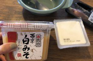 タンパク質豊富でヘルシー食材、豆腐を使用した山ごはん