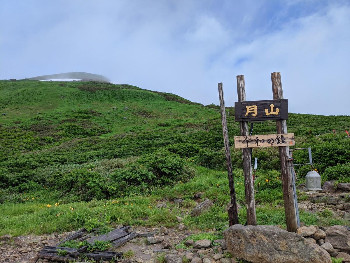 月山の登山レポート リフト~月山のピストン登山ルート