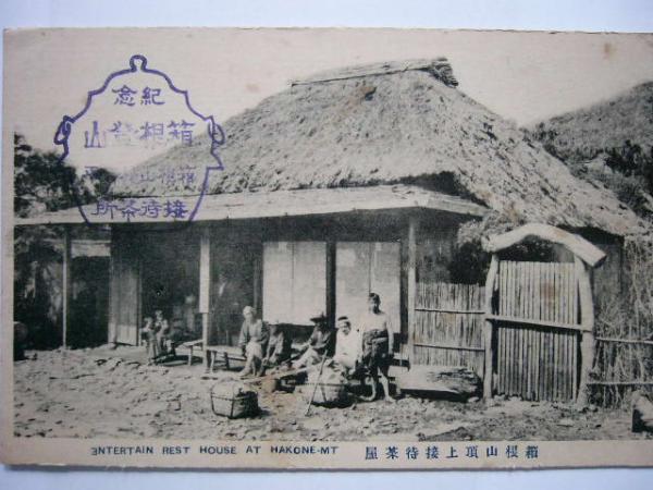 箱根 接待茶屋