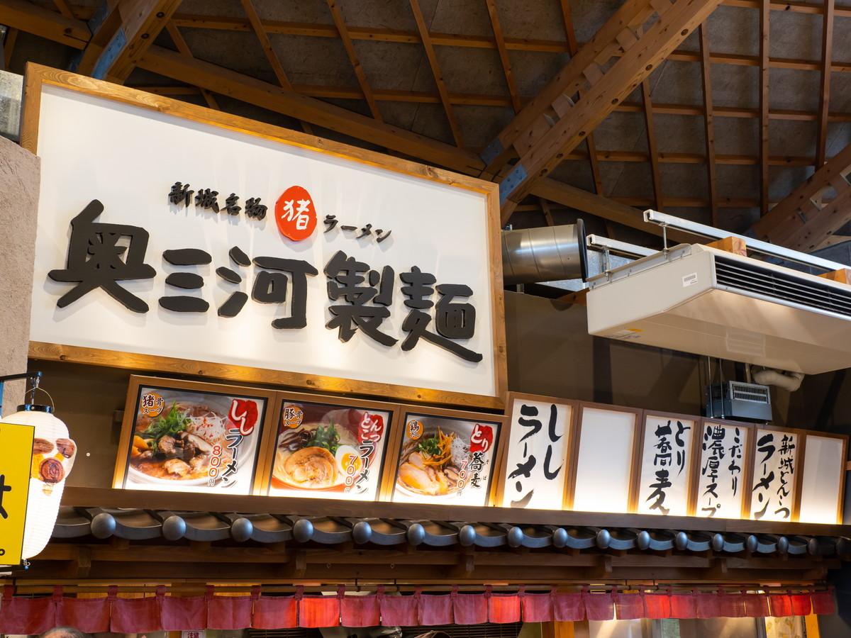 もっくる新城:愛知県の道の駅のグルメ