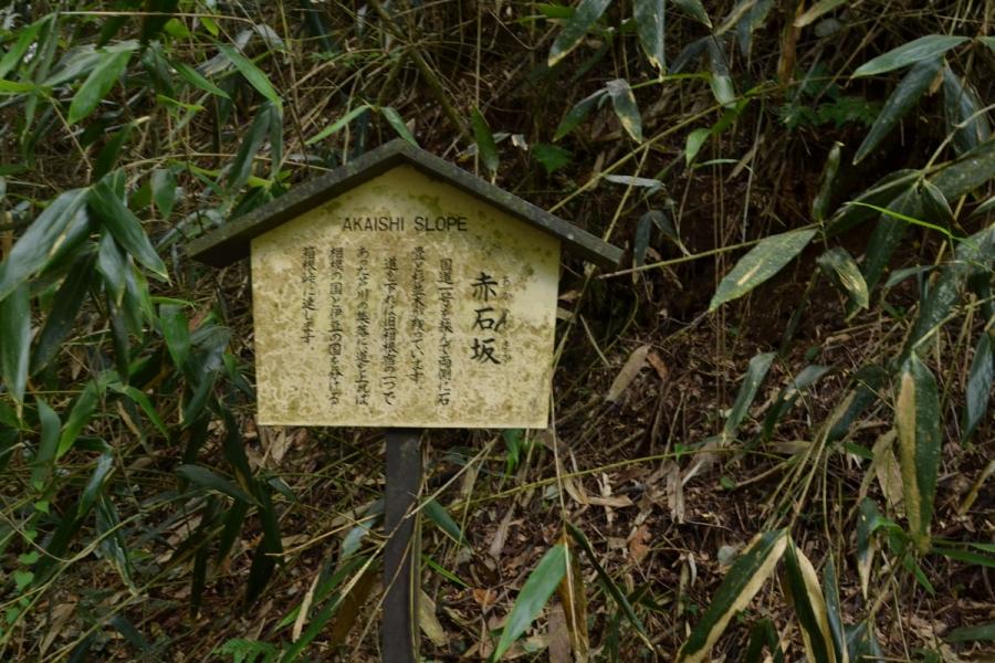 三島箱根旧街道西坂
