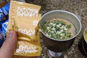 ひかり味噌の毎日おいしいシリーズで登山のミネラル補給