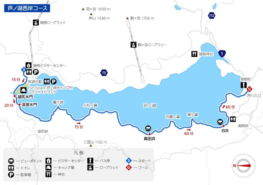 箱根町から深良水門·桃源台へ