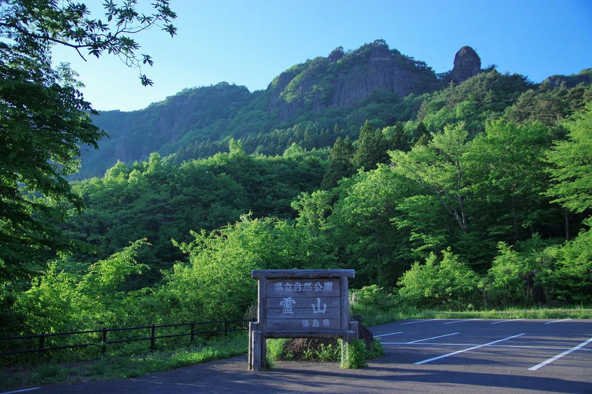 福島に開かれた岩の殿堂「霊山」