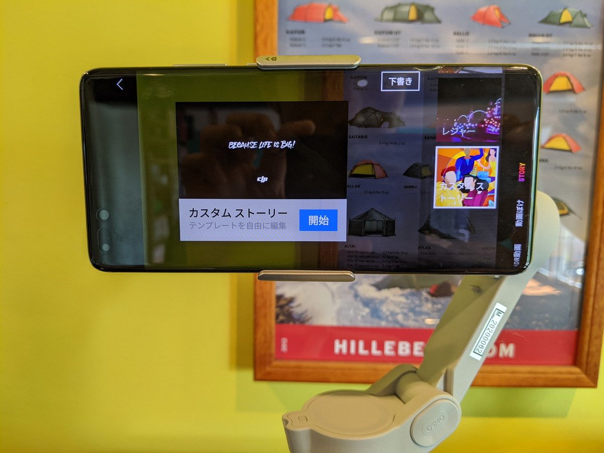 DJI OM 4の賢い撮影機能
