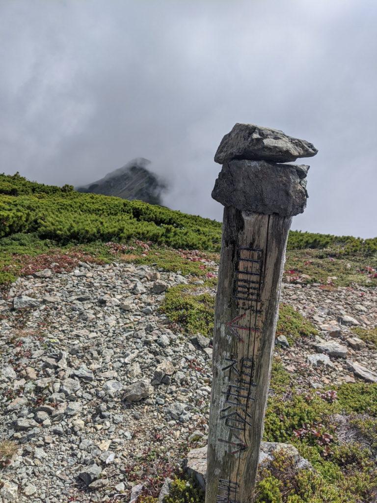 白馬岳から祖母谷温泉