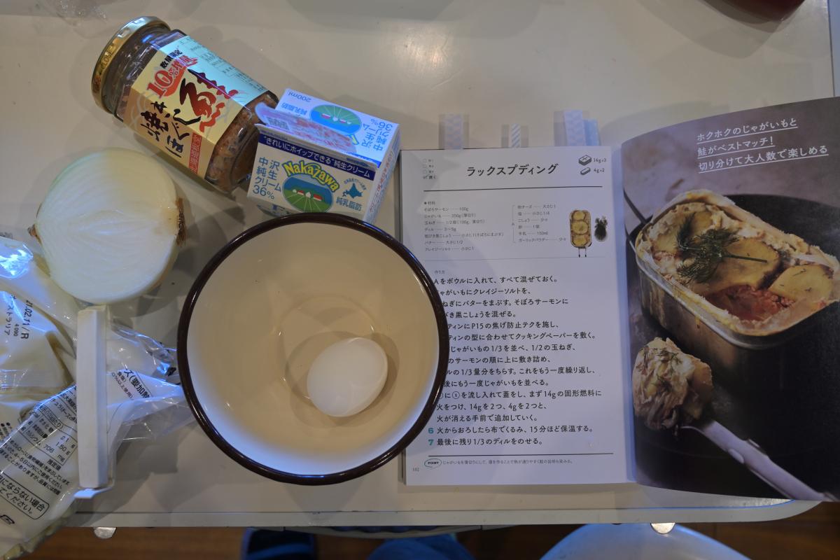 メスティン レシピ 簡単おつまみ 材料