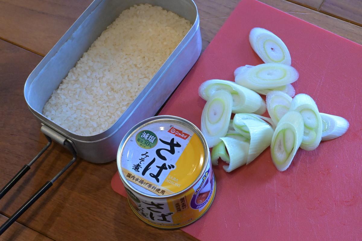 メスティンレシピ 缶詰 炊き込みご飯 材料
