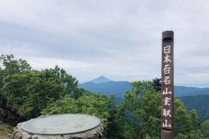 三峰から雲取山の登山ルート・難易度