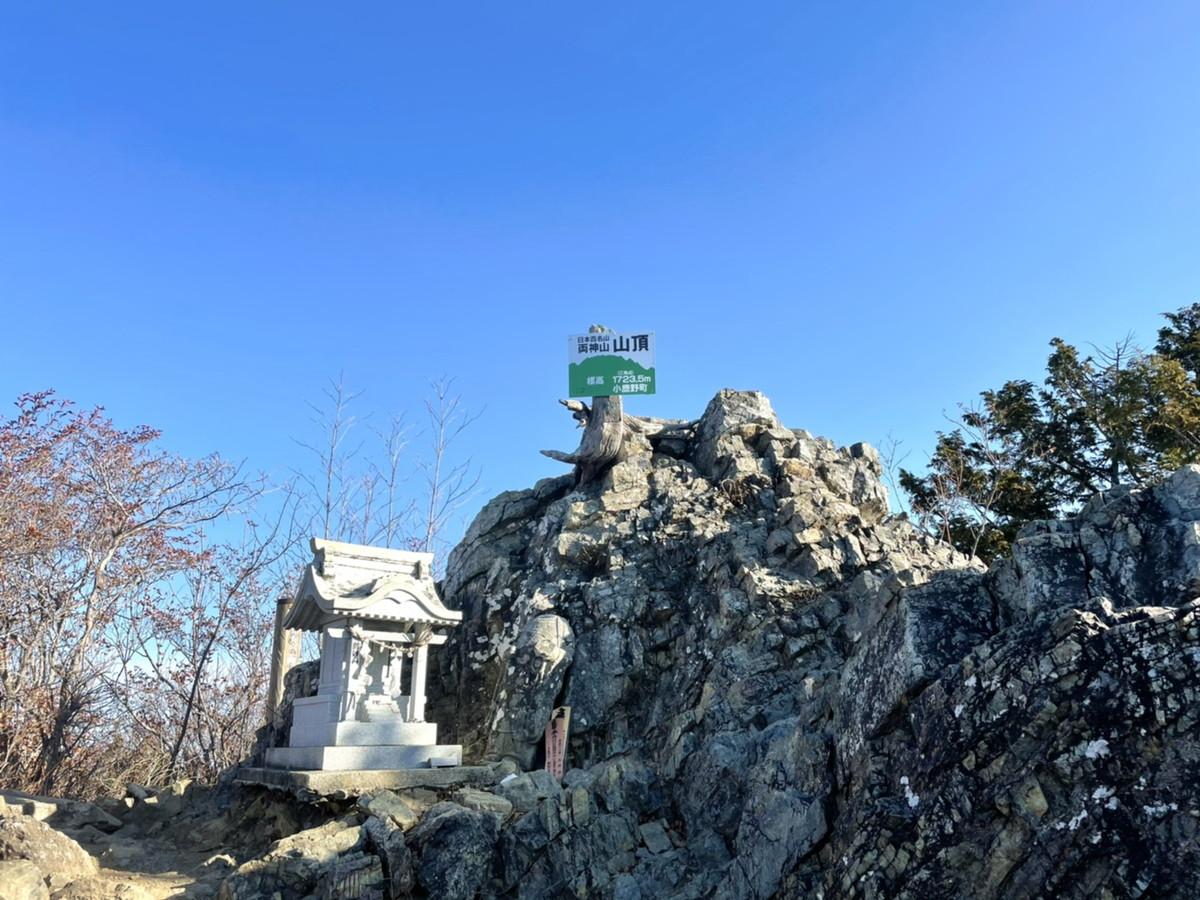 両神山の登山