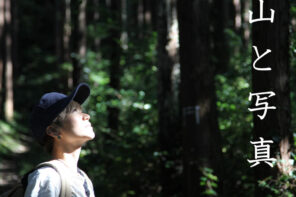 実践フォトハイク・山と写真-登山で写真撮影の腕を上げる