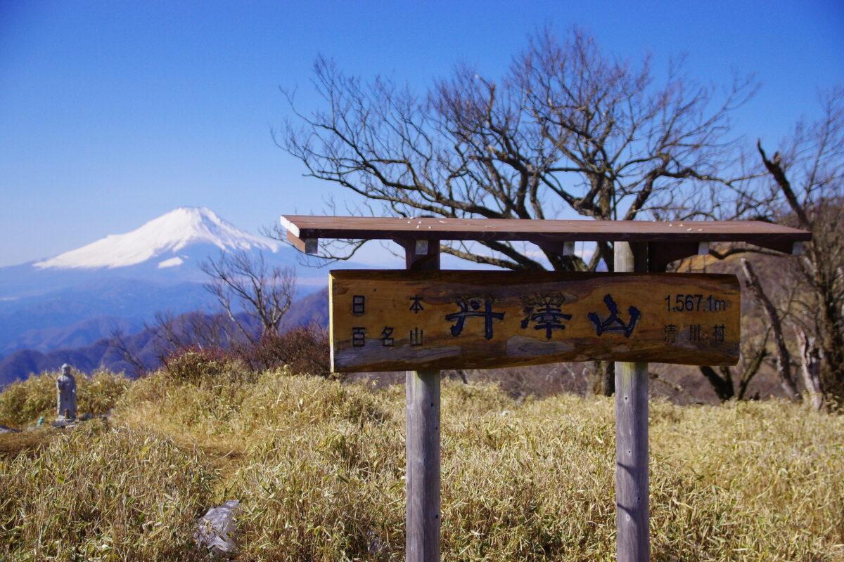 丹沢山「みやま山荘」