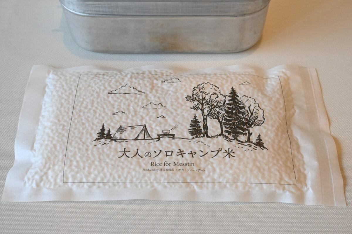 大人のソロキャンプ米